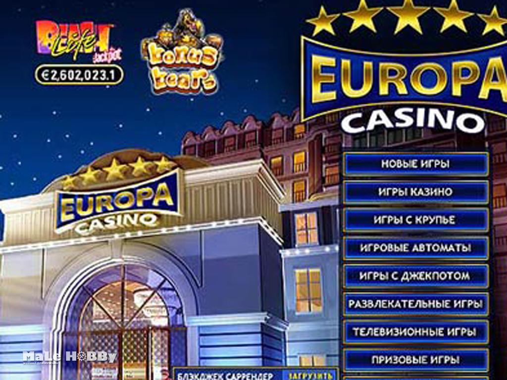 европа казино